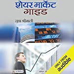 Share Market Guide (Hindi Edition) cover art