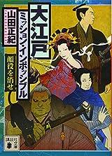 山田正紀の時代小説が圧倒的に面白い!