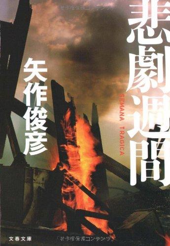 SEMANA TRAGICA 悲劇週間 (文春文庫)