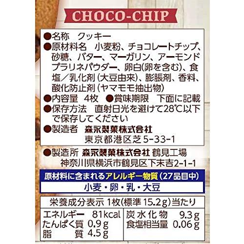 森永製菓『ステラおばさんのチョコチップクッキー』