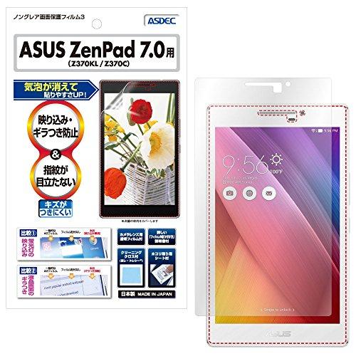 アスデック ASUS ZenPad 7.0 ( Z370C / Z370KL )用 タブレット 保護フィルム [ ノングレア フィルム 3]・映り込み防止・防指紋 ・気泡消失・アンチグレア 日本製 NGB-Z370