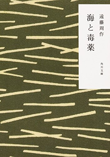 海と毒薬 (角川文庫)