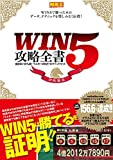 "WIN5攻略全書 回収率150%超!""ミスターWIN5""のマインドセット"