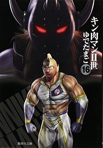 キン肉マン2世 16 (集英社文庫―コミック版)