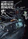 宇宙戦艦ヤマト2199 艦艇精密機械画集 HYPER MECHANICAL DETAIL ARTWORKS 弐 - 宇宙戦艦ヤマト2199 製作委員会
