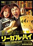 リーガル・ハイ DVD-BOX2[DVD]
