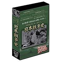 日本戦争史 5枚組DVD-BOX DKLB-6036