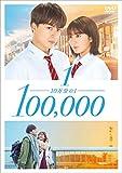 10万分の1 DVDスタンダード・エディション[DVD]