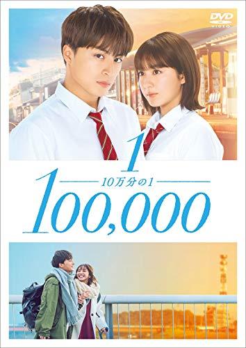 10万分の1 DVDスタンダード・エディション(特典なし)