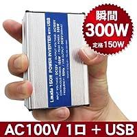 ラウダ 冷却FAN付 DC-AC インバーター 定格150W 家庭用電源 1口+USBポート XL-16G