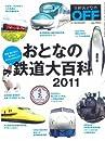 おとなの鉄道大百科 2011 2011年 04月号