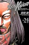 荒くれKNIGHT 24 (ヤングチャンピオン・コミックス)