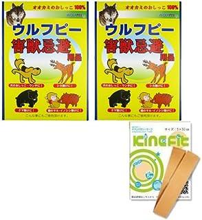 【害獣忌避】ウルフピー(WOLFPEE)4袋[オオカミ尿100%] × 2個 + キネフィットお試しセット