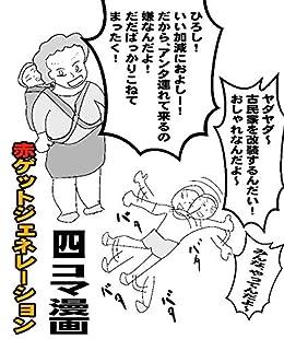 [赤ゲットジェネレーション]の訳あり4コマ漫画1巻: ダメ人間が描いてます (人間ノベルズ)
