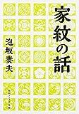 家紋の話 (角川ソフィア文庫)