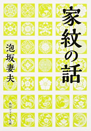 家紋の話 (角川ソフィア文庫)の詳細を見る