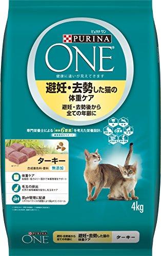 ピュリナ ワン キャットフード 避妊・去勢した猫の体重ケア 避妊・去勢後から全ての年齢に ターキー 4kg