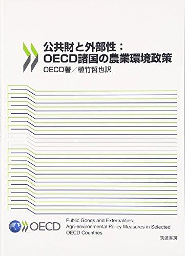 公共財と外部性 OECD諸国の農業環境政策の詳細を見る
