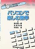 """パソコンで楽しむ数学 (""""3分""""プログラミング・シリーズ)"""