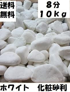 店長一番お勧め 真っ白ホワイト玉砂利10kg (8分(20mm-28mm))