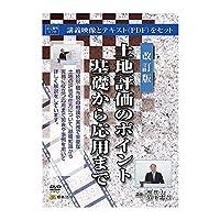 日本法令 改訂版 土地評価のポイント 基礎から応用まで V78