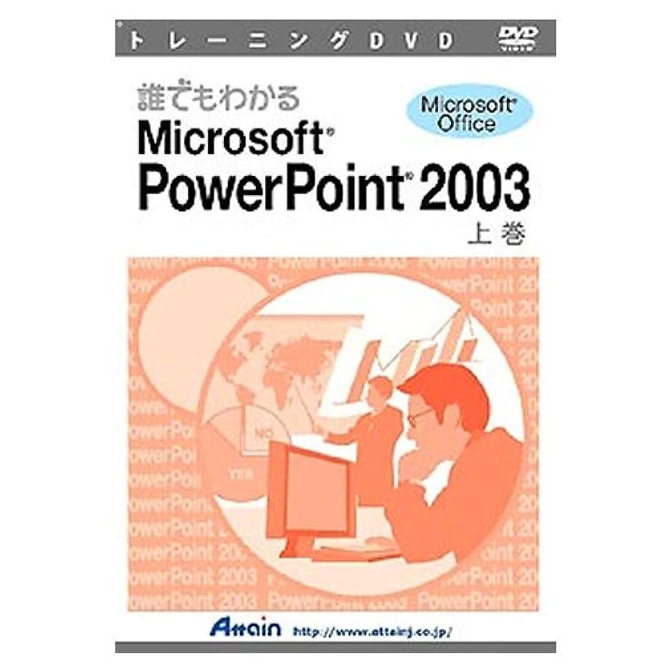 批評シールフローアテイン DVD 誰でもわかるPowerPoint2003 上巻