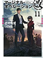 マージナル・オペレーション改 11 (星海社FICTIONS)