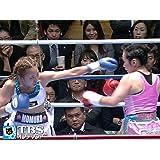 池原シーサー久美子×神田桃子(2015) WBO女子世界ミニフライ級タイトルマッチ