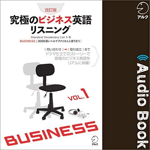 改訂版 究極のビジネス英語リスニングVol.1 Titelbild