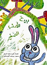 A Home for Arnoub: Children's Arabic Book