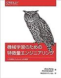 機械学習のための特徴量エンジニアリング ―その原理とPythonによる実践 (オライリー・ジャパン)
