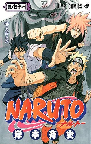 NARUTO -ナルト- 71 (ジャンプコミックス)