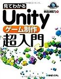q? encoding=UTF8&ASIN=4798038490&Format= SL160 &ID=AsinImage&MarketPlace=JP&ServiceVersion=20070822&WS=1&tag=liaffiliate 22 - Unityの本・参考書の評判