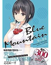 Blue Mountain ~青山澄香 Memography 2009-2021~