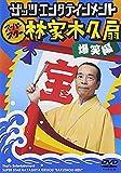 ザッツ・エンタテインメント スーパースター林家木久扇 爆笑編[DVD]