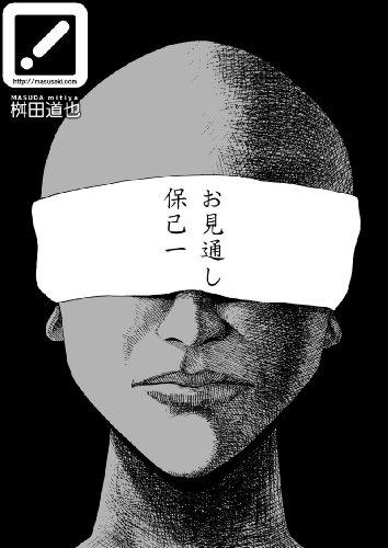 Insightful Hokiichi (Japanese Edition)