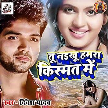 Tu Naikhu Humra Kismat Me - Single