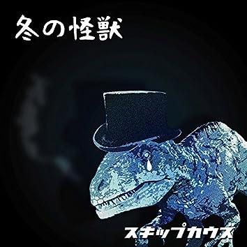 Fuyu No Kaijuu