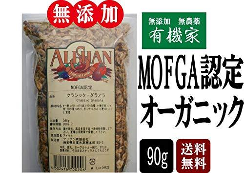 無添加 オーガニック クラシック グラノラ 350g★ 送料無料 ネコポス便 ★ MOFGA認定オーガニック★ナッツをふんだんに使用した、これこそグラノラという商品。牛乳、豆乳、ヨーグルトと一緒に、または、そのままスナックとしてもどうぞ。