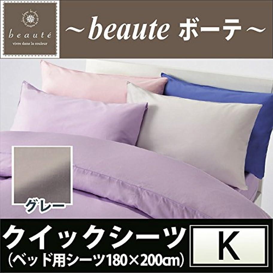 ラブ継続中何か東京西川 beaute~ボーテ~クイックシーツ(キング180×200cm)BE2510 グレー
