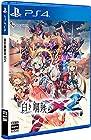 白き鋼鉄のX2 - PS4 (【初回特典】描き下ろしA4クリアファイル 同梱)