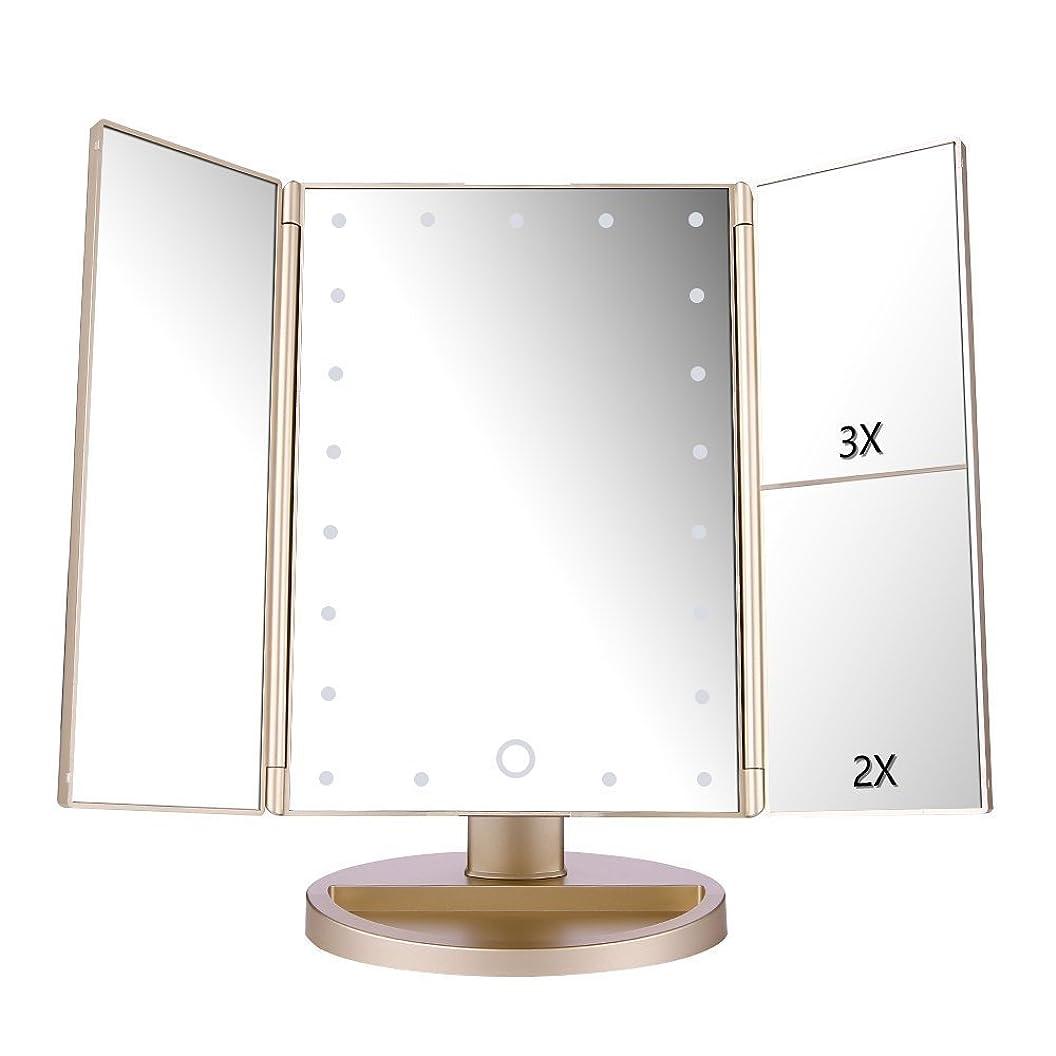クロニクルシマウマスケジュール卓上三面鏡 LED化粧鏡 電池交換可能 2倍&3倍拡大鏡付き 角度自由調整 明るさ調整可能 折り畳み式 LEDライト21個 全3色 スタンド ミラー (ゴールド)