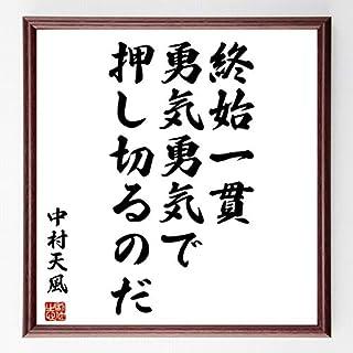 書道色紙/中村天風の名言『終始一貫、勇気勇気で押し切るのだ』額付き/受注後直筆(千言堂)Z7555