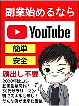 [吉田 甲陽]の2020年:顔出しせずに動画で稼ぐ!【YouTube】【副業】【在宅】