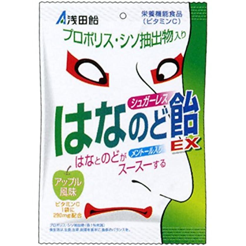 お客様ビーム拒絶するシュガーレスはなのど飴EX70G (株)浅田飴