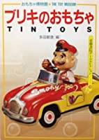 ブリキのおもちゃ―おもちゃ博物館〈1〉 (京都書院アーツコレクション)
