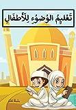 تعليم الوضوء للأطفال (سلسلة تعلم Book 2) (Arabic Edition)