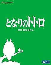となりのトトロ [Blu-ray]