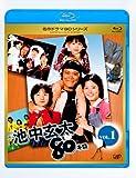 池中玄太80キロ全シリーズ Vol.1 [Blu-ray]