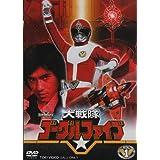 大戦隊ゴーグルV VOL.1 [DVD]